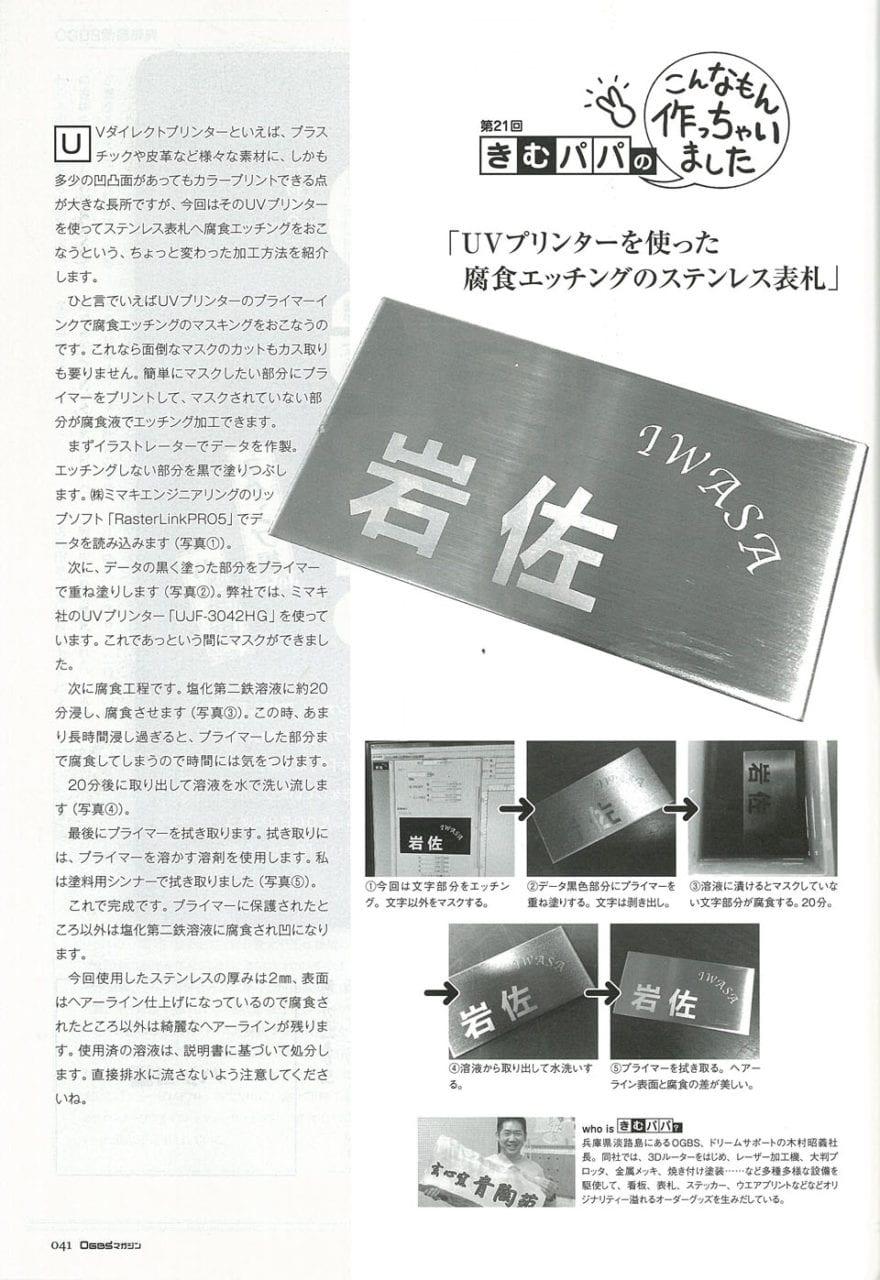 第21回「UVプリンターを使った腐食エッチングのステンレス表札」