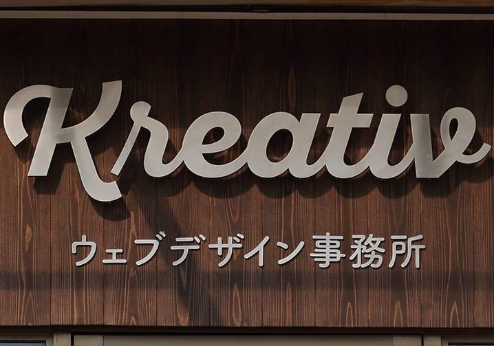 Kreativ様