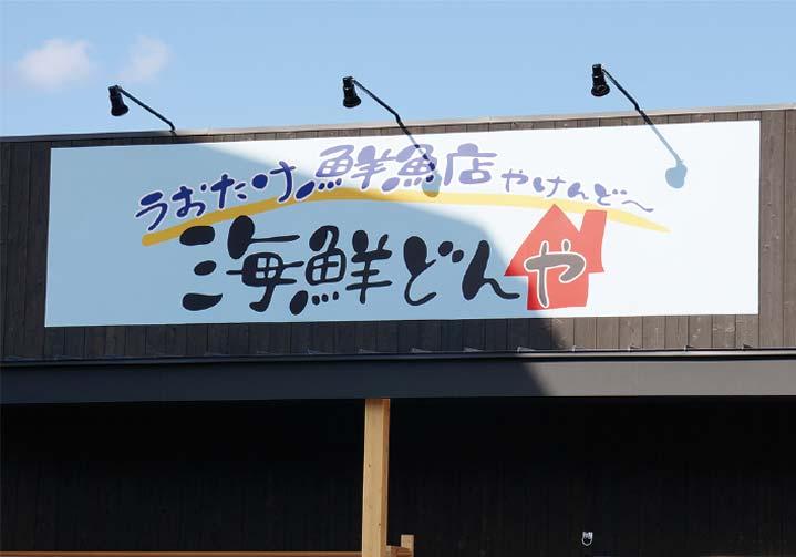 魚竹鮮魚店やけんど〜海鮮どんや様