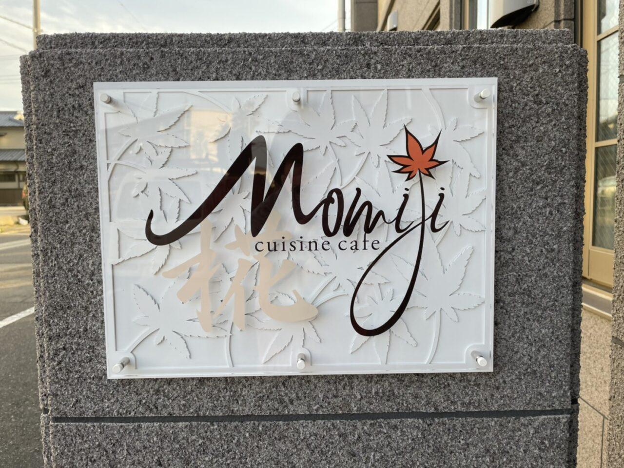 cuisine cafe 椛 ~Momiji~様